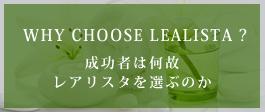 成功者はなぜlealistaを選ぶのか