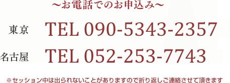 ~お電話でのお申込み~ 東京 TEL.090-5343-2357|名古屋 TEL. 052-253-7743