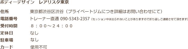 ボディデザイン レアリスタ東京 東京都渋谷区渋谷